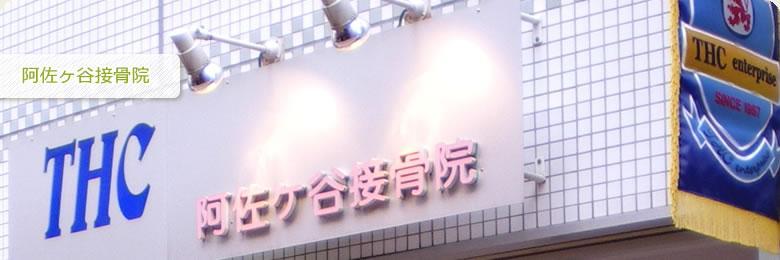 THC阿佐ヶ谷接骨院