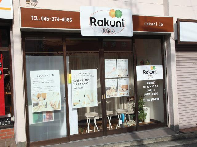 Rakuni 新杉田&杉田店