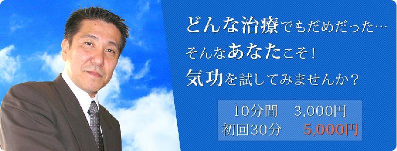 横浜催眠心理オフィス・横浜気功院