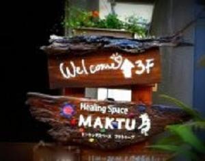 Healing Space Maktub(マクトゥーブ)